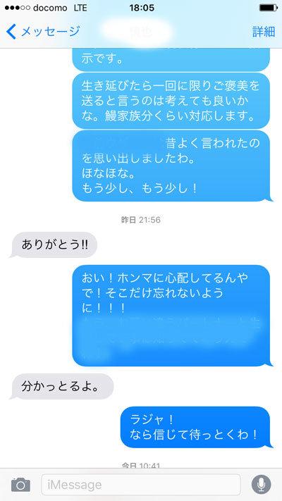 2016 熊本震災 伝言