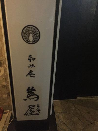 姫路 和食 篤屋