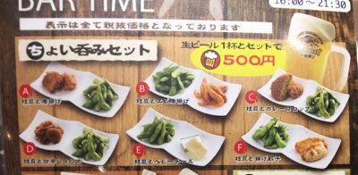 姫路 JR構内 おむすびでござる ひさご ちょい吞みセット