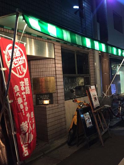 姫路 洋食 シェ・アリガ