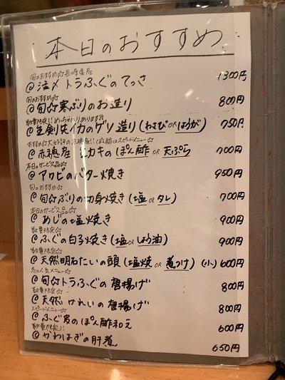 神戸 磯魚料理 いわし屋 メニュー