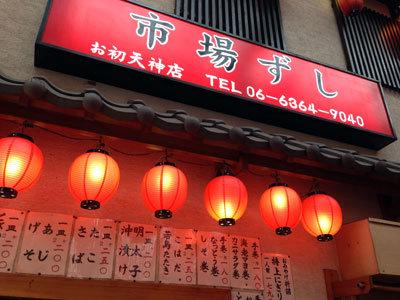 大阪 寿司 市場ずし