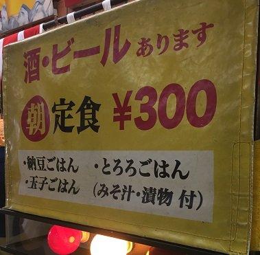 新梅田食堂街 立呑み 大阪屋 朝定食