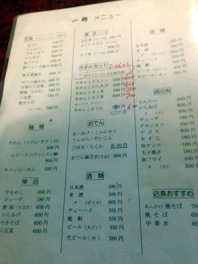 神戸 ラーメン からあげ 一心 定食メニュー