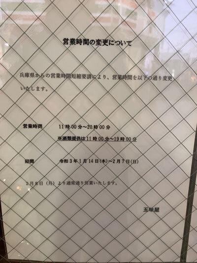 姫路 焼肉 五味屋 営業時間 変更