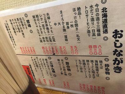 大阪 居酒屋 八八八 メニュー