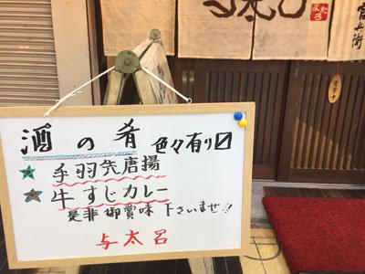 姫路 立呑み 与太呂