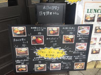 姫路 薪窯 Grill&Highball GEORGE'S ランチ