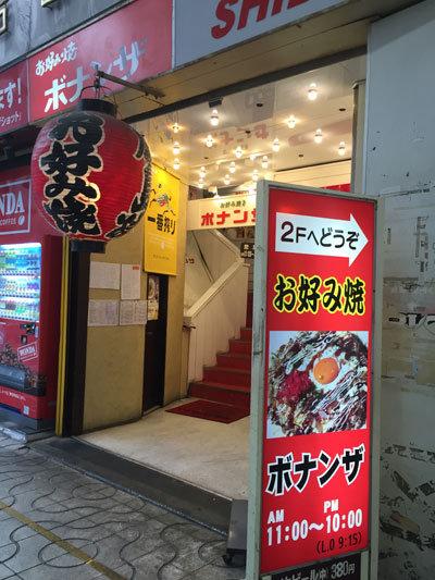 姫路 お好み焼 ボナンザ