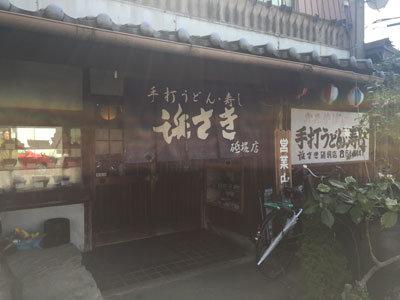 姫路 手打ちうどん 寿司 浜さき