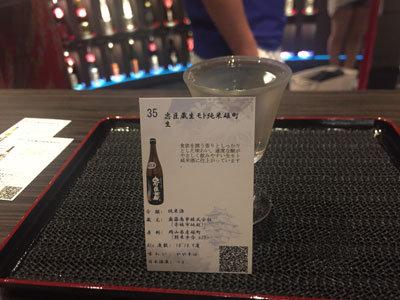 姫路 試 忠臣蔵 奥藤酒造