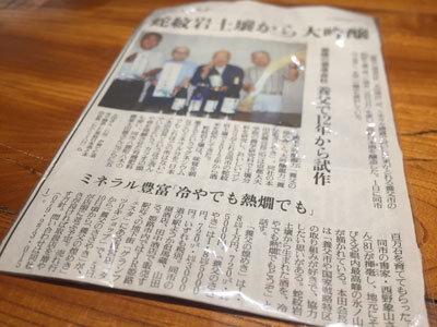 姫路 タツリキショップ 新聞記事