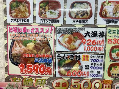 姫路 丼丸 船場店 大量丼