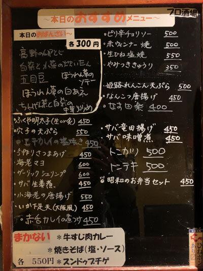 姫路 居酒屋 プロ酒場 おすすめメニュー