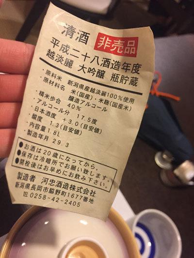 非売品 河忠酒造 日本酒