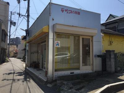 神戸 塩屋 テツコの部屋