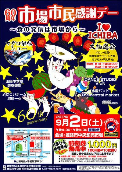 姫路 市場市民感謝デー 60周年