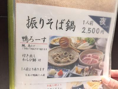 姫路 蕎麦 御座候 鍋メニュー