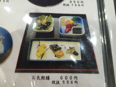 姫路 蕎麦 御座候 お気軽膳
