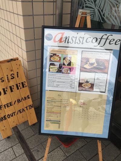 神戸 垂水 アンシシ コーヒー