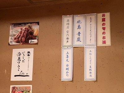 姫路 酒酔 楓香 日本酒メニュー
