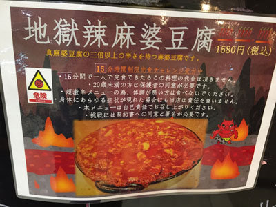 明石 四川料理 天府真味 地獄麻婆豆腐