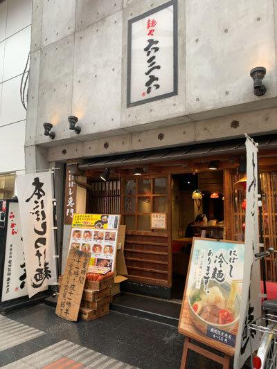 姫路 麺や 636