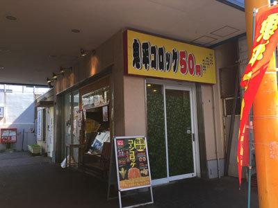 神戸 塩屋 高架下 鬼平コロッケ