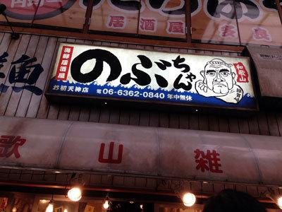大阪 のぶちゃん