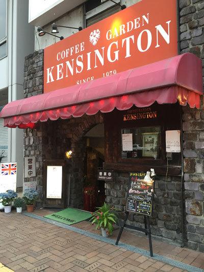 姫路 カフェ KENSINGTON