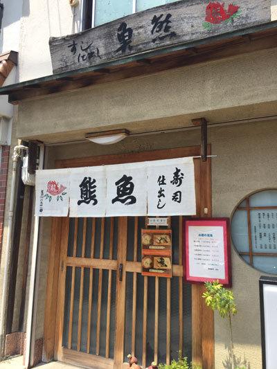 須磨 寿司 魚熊