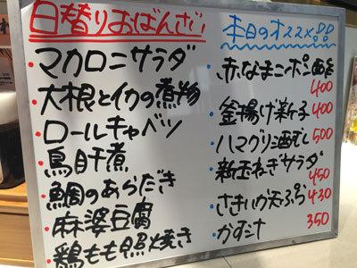 姫路 CASPA 居酒屋 おばはん メニュー