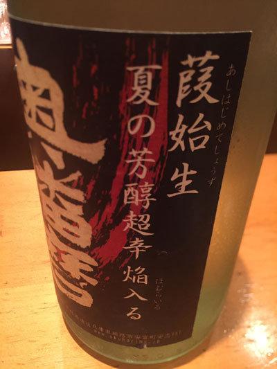 姫路 酒酔 楓香 奥播磨 夏酒