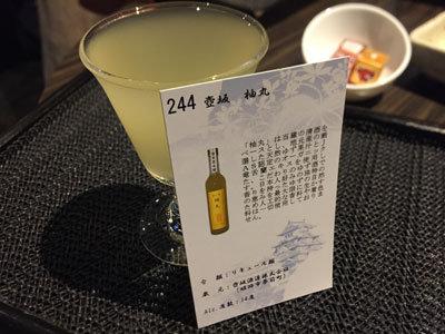 姫路 日本酒 試 壺坂酒造 ゆず丸