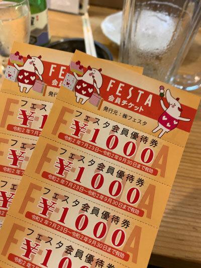 姫路 グランフェスタ チケット