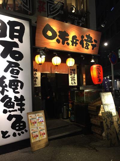 神戸 三ノ宮 居酒屋 味兵衛
