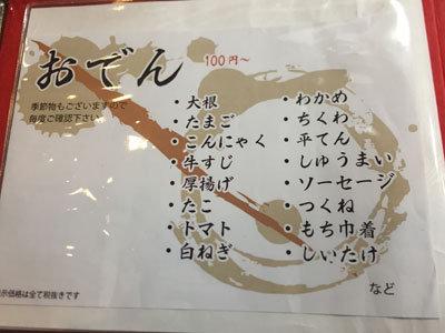 姫路 日本酒バル わが家 お品書き おでん