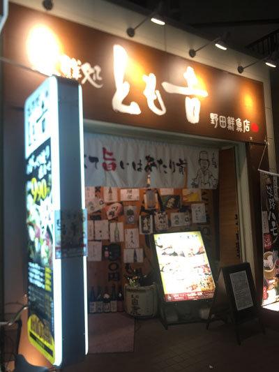 大阪 野田 高架下 居酒屋