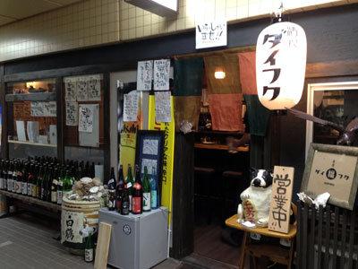 加古川 居酒屋 ダイフク