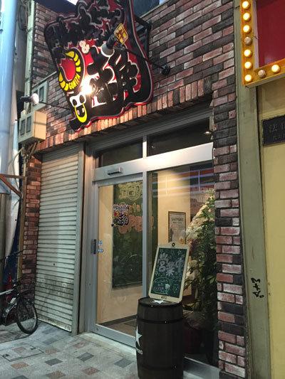 姫路 串焼ホルモン 五味屋