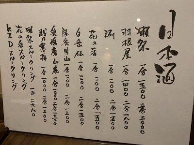 姫路 居酒屋 味ごろ 日本酒メニュー
