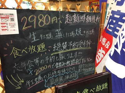 姫路 吉田水産 牡蠣 マルホウ 食べ放題