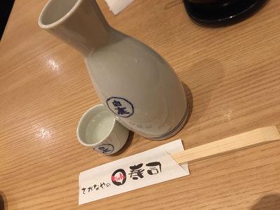 大阪 さかなやのmaru寿司 熱燗