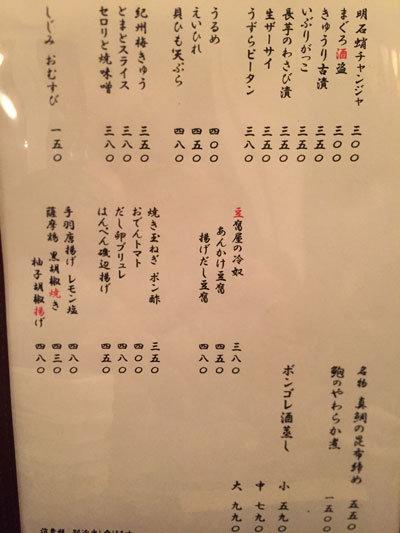 神戸 貝汁そば ボンゴレ亭 メニュー