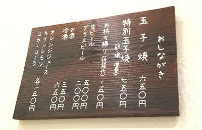 明石 卵焼き専門店 松竹 メニュー