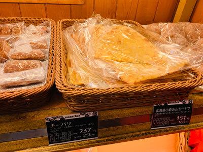 姫路 石釜パン工房 マナレイア チーパリ