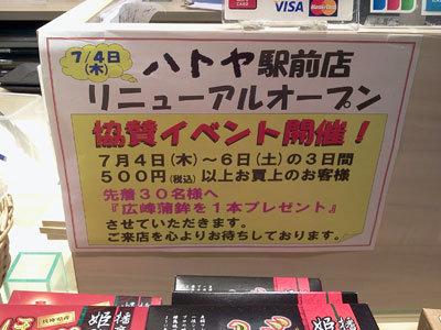 姫路 ハトヤ イベント