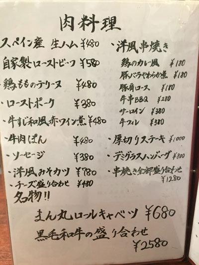 姫路 ステーキ&ハンバーグ 富士亭 メニュー