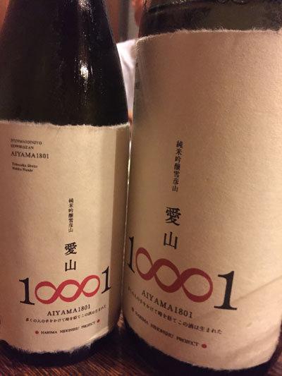 日本酒 壺坂酒蔵 愛山