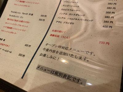 姫路 ウイスキー Bar Jamboree ウコン